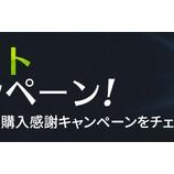 『【カートゥーンウォーズ3】【修正】大型アップデート記念イベントのお知らせ』の画像