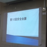 『1/26 大阪支店 安全衛生会議』の画像
