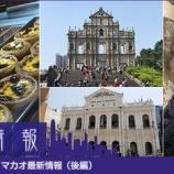 『香港彩り情報「初心者でも楽しめる!マカオ最新情報(後)」』の画像