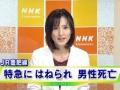 熊本県で人身事故