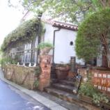 『個室のある一軒家カフェ 清祥庵(せいしょうあん)リゾートダイニングカフェバー』の画像