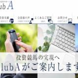 『【リアル口コミ評判】Club A(クラブA)』の画像