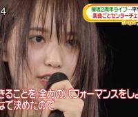 【欅坂46】そうかゆっかーで22歳か…まだまだ卒業しないでほしいな