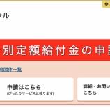 『【申請方法おさらい】一人10万円が給付される「特別定額給付金」が浜松市でも申請受付スタート!』の画像