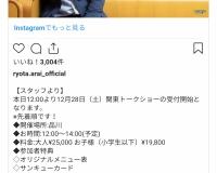 【阪神】新井良太コーチのトークショー今年も開催!!