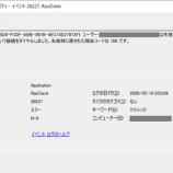 『「L2TP VPN」接続失敗、理由コード789について』の画像