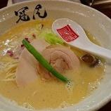 『恵比寿の絶品鳥白湯ラーメン「冠尾」へ訪問。』の画像