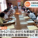 【沖縄】自民県議団クラスターか、感染計10人に 集団で離島視察!