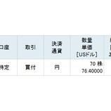 『【PM】不人気優良株のフィリップ・モリスを59万円分買い増しました。』の画像