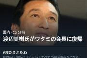 【悲報】ワタミに渡邉美樹氏が復帰、ネットの反応wwwwwwwwwww