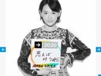 【乃木坂46】生駒里奈、Yahoo! JAPANのソロCMをゲットwwwwww