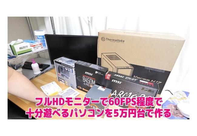新品5万円台の自作ゲーミングPCが最高すぎるww
