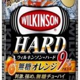 『【新商品】『ウィルキンソン・ハード期間限定無糖オレンジ』 新発売』の画像
