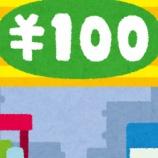 『【ムダ】世間に人気の100円均一、安物買いの銭失いの典型か。』の画像