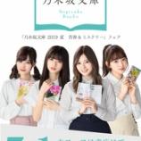 『『乃木坂46文庫』1ヶ月の売り上げランキング がこちら!!!』の画像