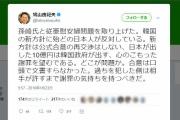 【日韓合意】鳩山由紀夫「相手が許すまで謝罪の気持ちを持つべきだ」 反応「首相が安倍さんでよかった」「完全に韓国の目線」