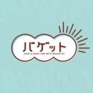 9/23放送「バゲット」舞台ドリームボーイズを特集