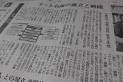 成蹊大学・伊藤昌亮教授 「戦闘系アニメを見て育った子供が大人になってネトウヨと化している」