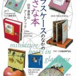 『田中淑恵さんのアートブック展』の画像