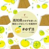 『大阪・堺のベーカリー「パン ド サンジュ」と高知県産ゆずがコラボレーション』の画像