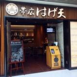 『北海道・帯広の味を香港に☆「帯広はげ天」グランドオープン!』の画像
