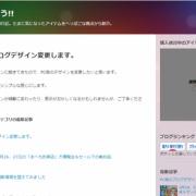 PC版のブログデザインを変更します。