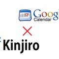スケジュール管理はGoogleカレンダーで、タスク管理はKinjiroで。
