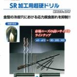 『【新商品】SR(球面)加工用超硬ドリル「WHSR-ATH型」@三菱日立ツール㈱【切削工具】』の画像