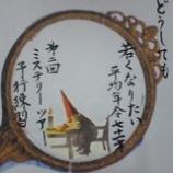 『宝田恭子がいく』の画像