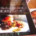 飛行船 米沢牛ハンバーガー