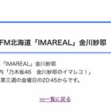 『これは!?乃木坂46運営、公式スケジュールにメモ書きを残してしまうw 手入力なのかよwwwwww』の画像