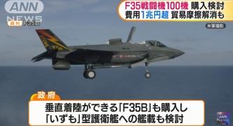 日本政府、F35を追加で100機購入を検討へ
