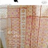 『雑誌 Ku:nel(クウネル) に掲載されました』の画像