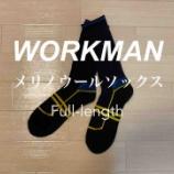 『【ワークマン】ミッドカットシューズ(登山靴)にも対応、「メリノウールフルパイルソックス」。』の画像