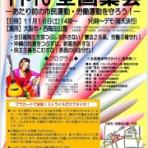 福岡市民救援会