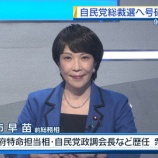 『【正論】高市早苗「さもしい顔して貰えるものは貰おう。弱者のフリをして少しでも得しよう。そんな国民ばかりでは日本は滅びる」』の画像