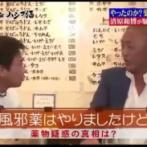 浜田「お前さぁ、クスリやってんの?」清原「…風邪薬はやり…やりますけどぉ」