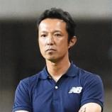 『群馬 新監督に元磐田 鳥栖監督の森下氏「愛されるチームに」』の画像