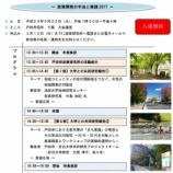 『戸田市政策研究所の研究成果発表会が3月22日(水)13時半より開催されます』の画像