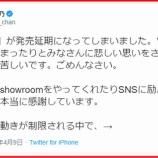 『[イコラブ] 指原莉乃P『CAMEO』発売延期についてコメント…【ノイミー】』の画像