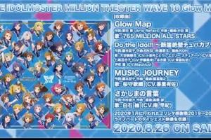 【ミリシタ】MTW10「Glow Map」ジャケットイラスト公開&8月4日に「シアターの日常」2巻発売決定!