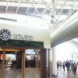 『(番外編)埼玉新都心に埼玉県産食材を使ったカフェ「カフェタマ」ができました』の画像
