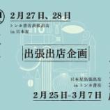 『「只本屋×トンカ書店」コラボイベント開催!/京都・兵庫』の画像