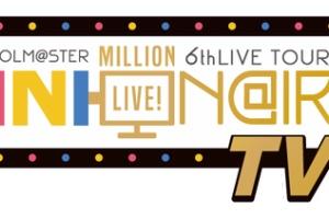 【ミリマス】6thLIVE記念番組「UNI-ON@IR!!!! TV」が8月2日より配信!