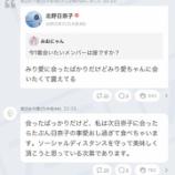 『うおおお!!!乃木坂46『公開イチャイチャ』が発生してしまうwwwwwww』の画像