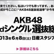 AKB総選挙 2013 今回はやらせかどうか考察しよう!! アイドルファンマスター