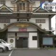 滋賀県大津市雄琴にある風俗店から金庫盗む、六代目山口組『淡海一家』組員ら6人逮捕