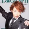 「宝塚GRAPH」2010年12月号