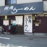 『街角らーめん@大阪府東大阪市森河内西』の画像