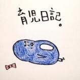 『🐧育児日記🐧』の画像